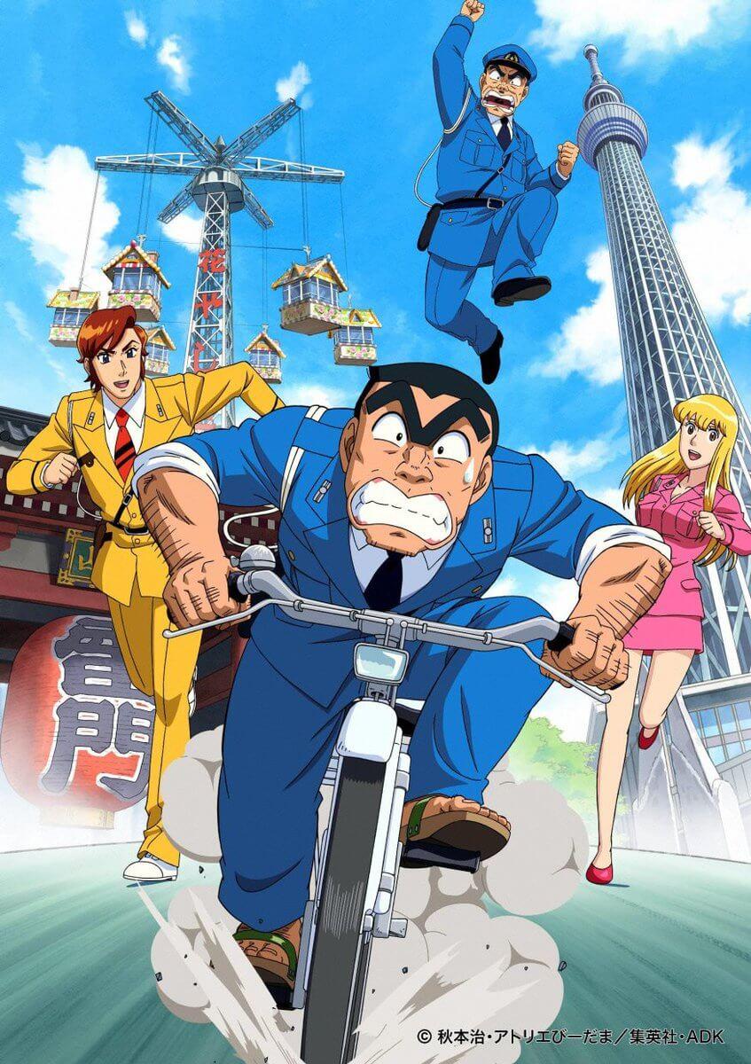 Anime Kochikame